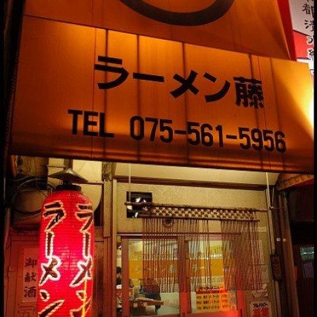 好食的ラーメン藤 京都五条店