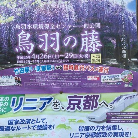 京都鳥羽水環境保全センター