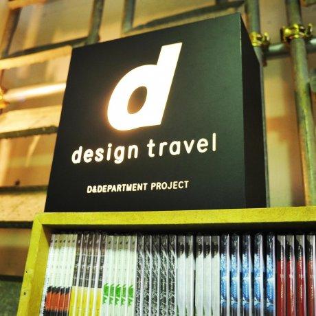 大阪 D&Department 生活雜貨咖啡廳