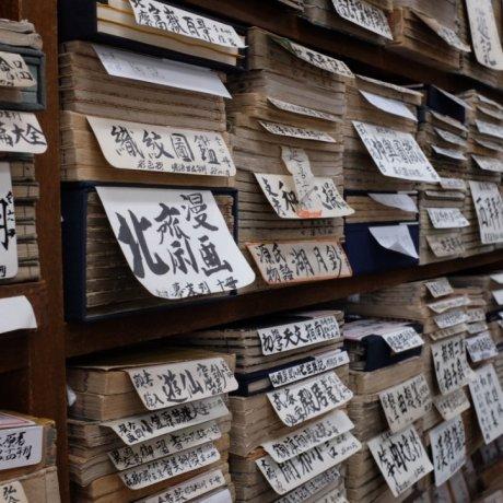 神保町的舊書店街