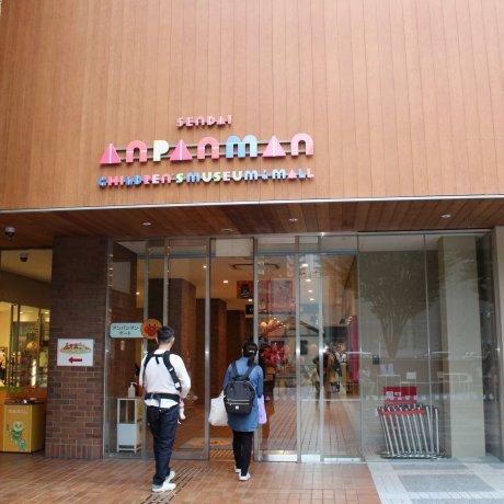 仙台麵包超人兒童博物館與購物中心