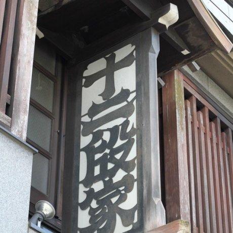 【京都。食記】丸太町十二段家。